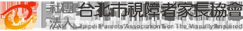 ALT - 社團法人台北市視障者家長協會 SITE LOGO